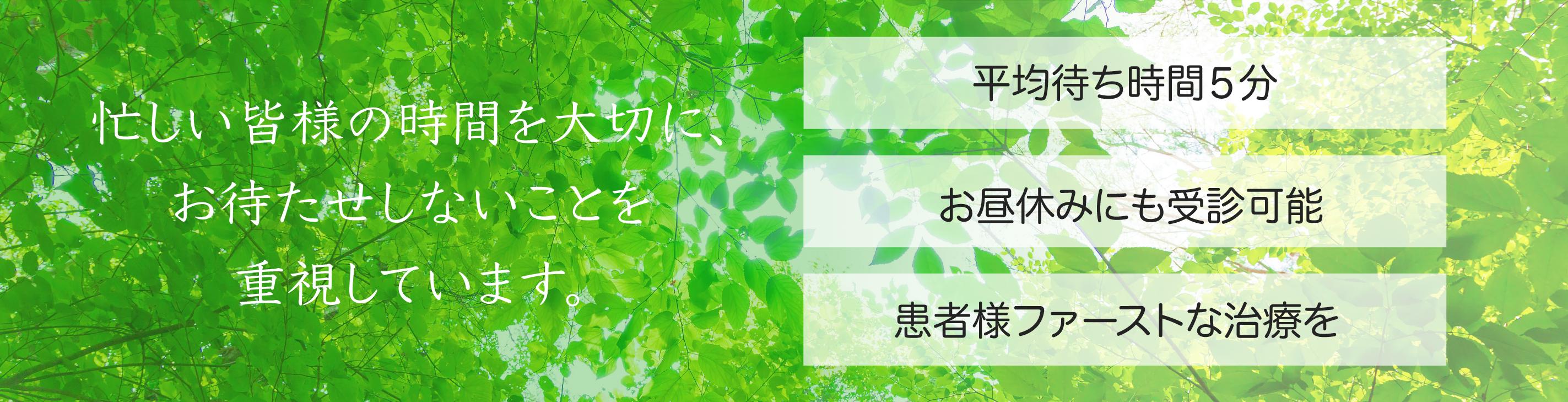 東京都中央区にある内科・皮膚科・麻酔科が受診可能な信州会クリニック